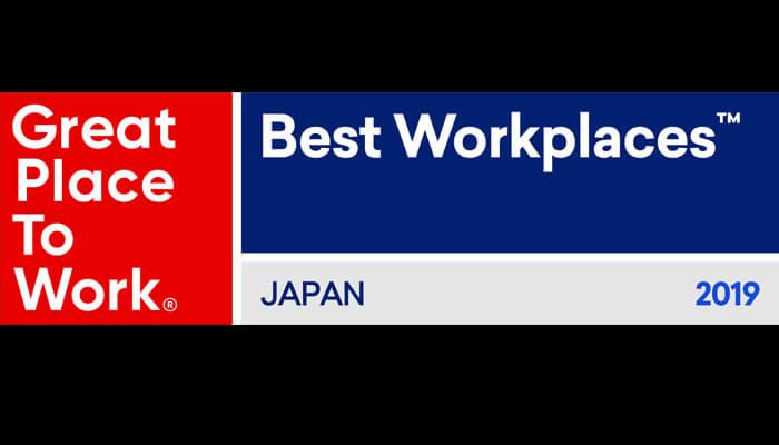 2019年版「働きがいのある会社」にてベストカンパニーに選出