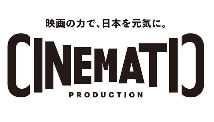 ビジュアルボイスと総合ブランデッドムービーソリューション「CINEMATIC PRODUCTION」を共同発足